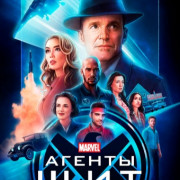 Агенты Щ.И.Т. / Agents of S.H.I.E.L.D. все серии