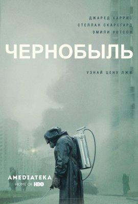 Чернобыль / Chernobyl смотреть онлайн