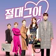 Идеальный парень (корейская версия)   /   Absolute Boyfriend все серии