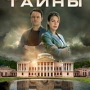 Московские тайны все серии