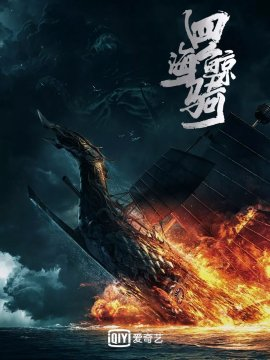 Четыре Морских Кита / Si Hai Jing Qi смотреть онлайн