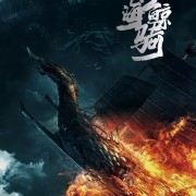 Четыре Морских Кита / Si Hai Jing Qi все серии