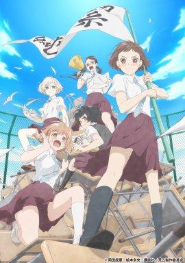 Сезон Беспокойных Дев / Araburu Kisetsu no Otome-domo yo смотреть онлайн