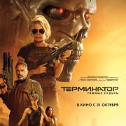 Терминатор: Темные судьбы / Terminator: Dark Fate