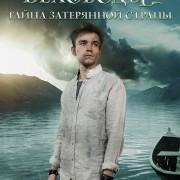 Беловодье. Тайна затерянной страны все серии