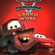 Тачки: Байки Мэтра / Mater's Tall Tales все серии