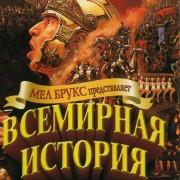Всемирная история: Часть I / History of the World: Part I