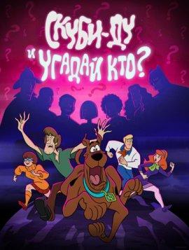 Скуби-Ду и угадай кто? / Scooby Doo and Guess Who? смотреть онлайн