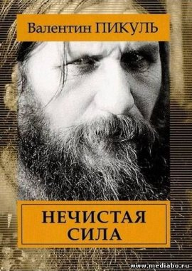 Валентин Пикуль |  Нечистая сила (аудиокнига)