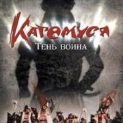 Кагемуся: Тень воина / Kagemusha