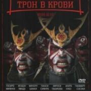 Трон в крови / Kumonosu jo, Throne of blood