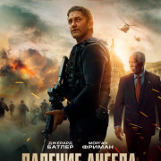 Падение ангела / Angel Has Fallen