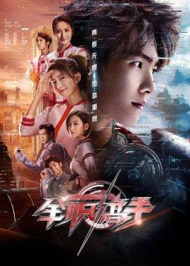 Аватар Короля / The King's Avatar / Quan Zhi Gao Shou смотреть онлайн