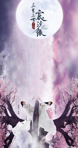 Любовь и судьба / Love and Destiny смотреть онлайн