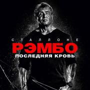 Рэмбо: Последняя кровь / Rambo: Last Blood