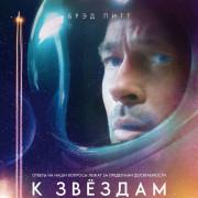 К звёздам / Ad Astra