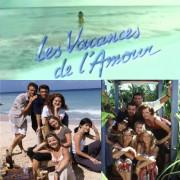 Каникулы любви / Les Vacances de l'amour все серии