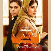 Бомба, история любви / Bomb, yek asheghaneh / Bomb: A Love Story