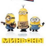 Миньоны: Мини-фильмы / Minions Mini-Movies все серии