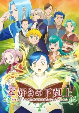 Власть Книжного Червя / Honzuki no Gekokujou смотреть онлайн
