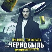 Чернобыль: Зона отчуждения. Три Финала (три фильма)