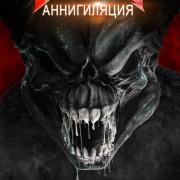 Doom: Аннигиляция / Doom: Annihilation