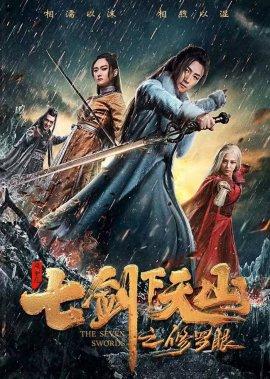 Семь мечей 2  / The Seven Swords