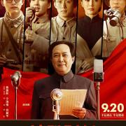 Председатель Мао в 1949 году  / Jue sheng shi ke (Chairman Mao 1949)
