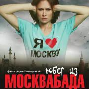 Побег из Москвабада