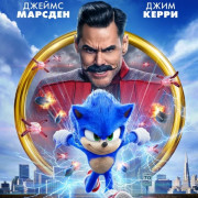 Соник в кино / Sonic the Hedgehog