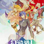 Призрачный Охотник / Fantasy X Hunter все серии