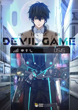 Игра Дьявола / Devil Game смотреть онлайн
