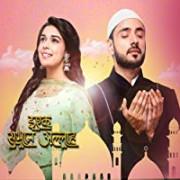 Благословенная любовь / Ishq Subhan Allah все серии