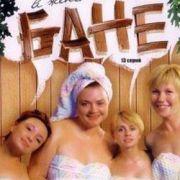 Воскресенье в женской бане все серии