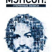 Мэнсон: Утерянные записи / Inside the Manson Cult: The Lost Tapes все серии
