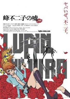 Люпен III: Ложь Минэ Фудзико / Lupin the IIIrd: Mine Fujiko no Uso смотреть онлайн