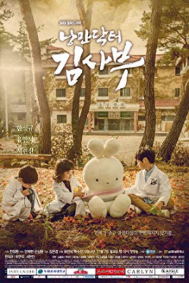 Учитель Ким, доктор-романтик / Romantic Doctor, Teacher Kim смотреть онлайн