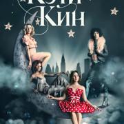 Кэти Кин / Katy Keene все серии