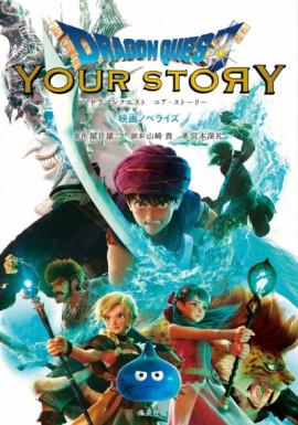 Драгон Квест: Твоя История / Dragon Quest: Your Story смотреть онлайн