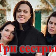 Три сестры все серии