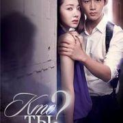 Кто ты? / Hoo Ah Yoo? (Who are you?) все серии