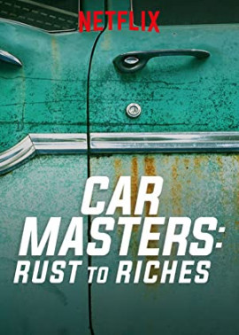 Автомастера: деньги из ржавчины / Car Masters: Rust to Riches смотреть онлайн