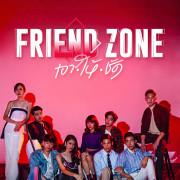 Френдзона / Friend Zone все серии