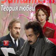 Эйнштейн. Теория любви все серии