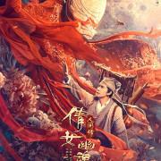История китайских призраков: Смертная любовь  / Qiannu youhun: renjian qing (The Enchanting Phantom)