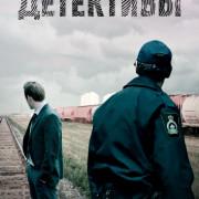 Расследование: К Северу от границы ( Детективы)  / The Detectives все серии