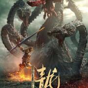 Нападение семиглавого дракона / The Cyan Dragon