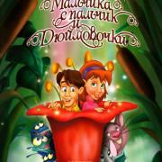 Приключения Мальчика с пальчик и Дюймовочки / The Adventures of Tom Thumb & Thumbelina