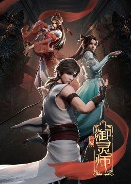 Величайший Хранитель Духов / Shouxi Yu Ling Shi смотреть онлайн