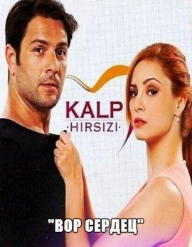 Вор сердец (Похититель сердец) / Kalp Hırsizi смотреть онлайн